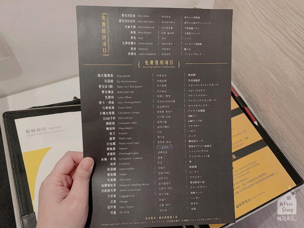 台北 新驛旅店 免費提供項目