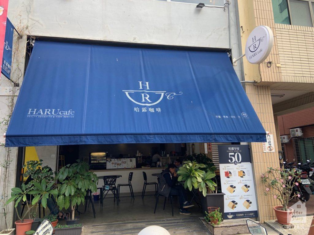 高雄 哈露咖啡 店面