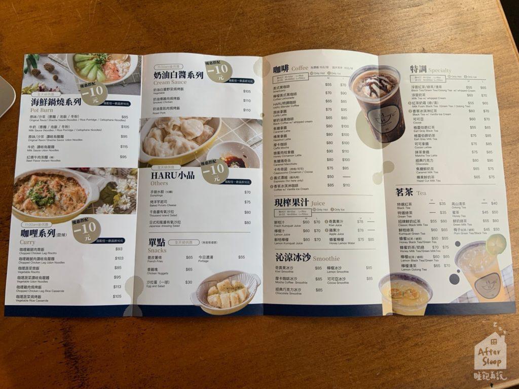 高雄 哈露咖啡 菜單