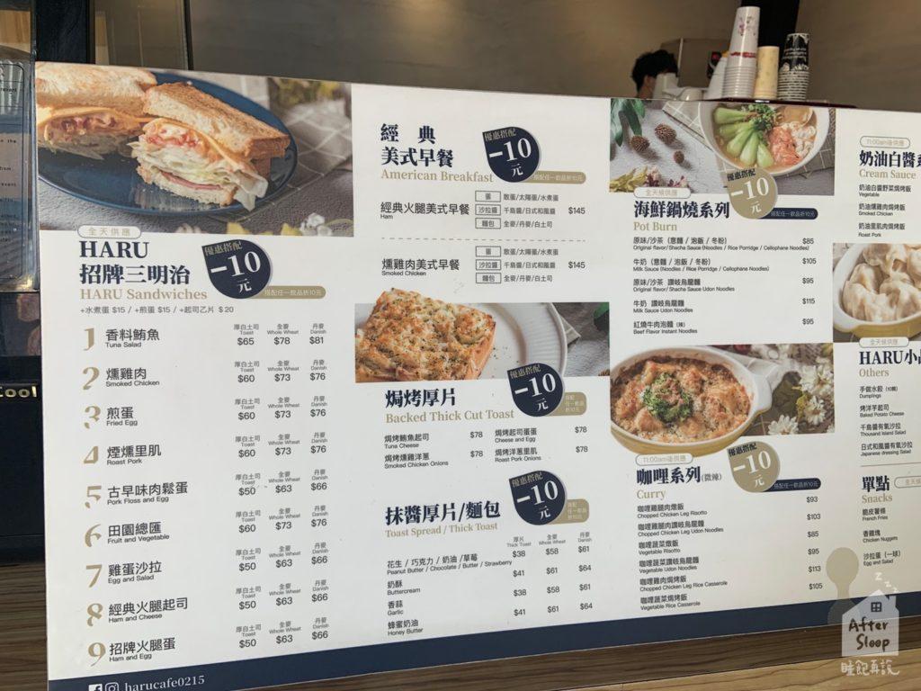 高雄 哈露咖啡 菜單2