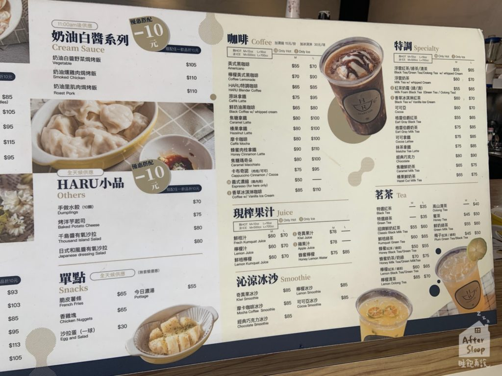 高雄 哈露咖啡 菜單3