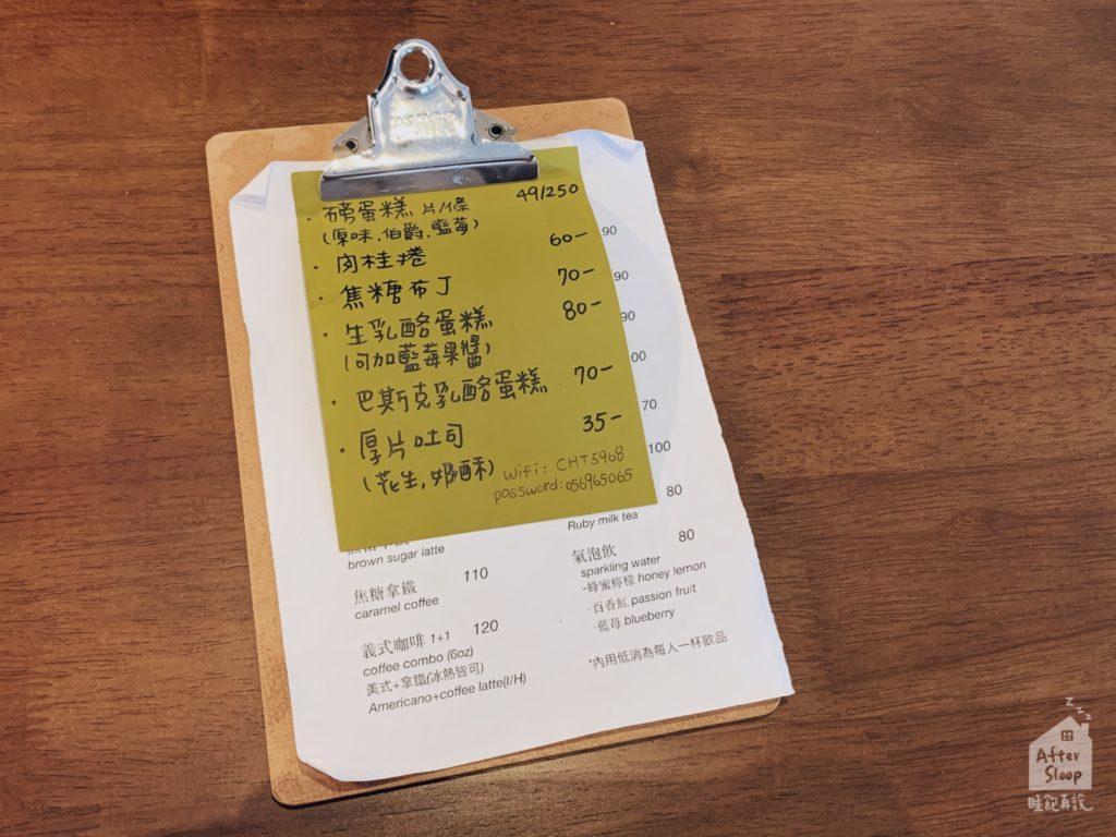 雲林崙背 鴻咖啡 菜單1